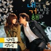 Heo Ga Yoon (4minute) - SHAMELESS LIE (LIE TO  ME OST)