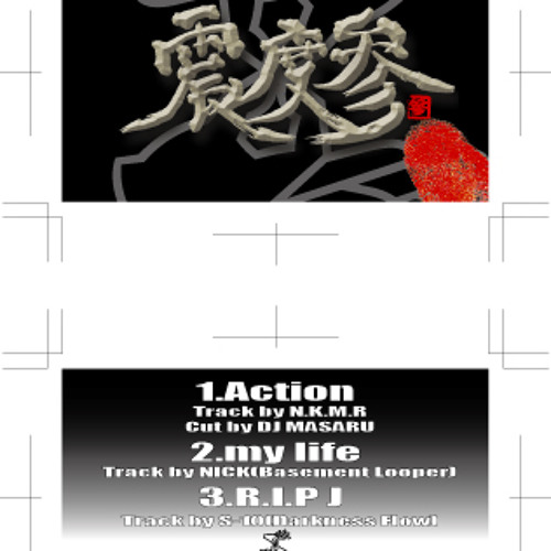 Action/震度参 produced by N.K.M.R scratch by DJ MASARU(2008)