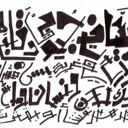 Edaya Fe Gyoby - Music only - Coverd by marwan anwer