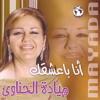 Mayada Hinnaoui - Ana Ba3sh2ak - We Sahra Ta7la ® Portada del disco