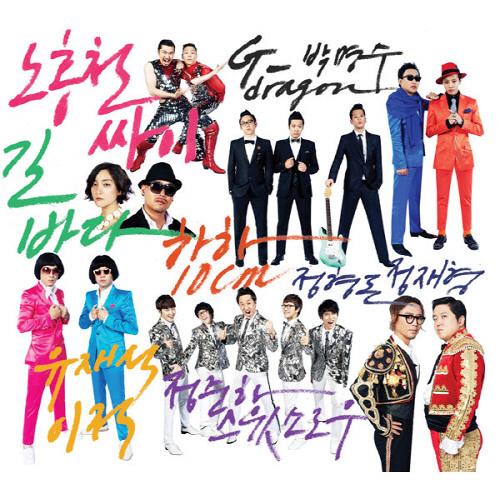 03 바람났어 (Feat. 박봄) - GG (박명수, G-Dragon)
