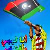 Libyan Anthem