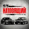 ST - Статья ft GUF