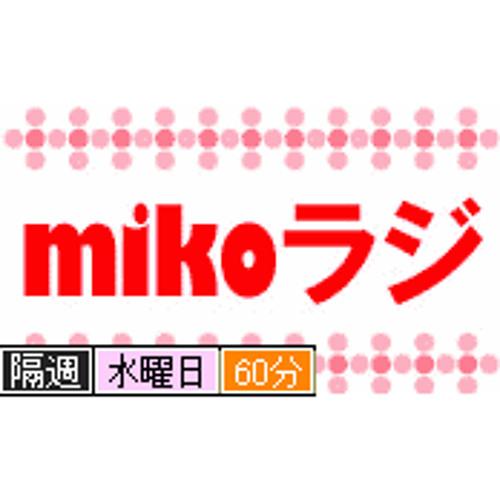 MIKO mikoラジ 第0098回 すいません、ここ名古屋ですよね・・・(汗)
