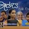 Wassa Numba Wage Theme Song ft Roshan Fernando  (වැස්ස නුඹ වාගේ...)