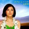 Aya Matsuura - Double Rainbow