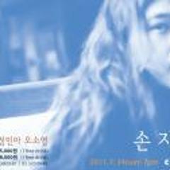 손지연 - 07 - 실화 - 192k