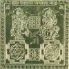 Uma Mohan - Ganesh Maala Mantra