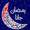 Download رمضان جانا  _  محمد عبدالمطلب Mp3