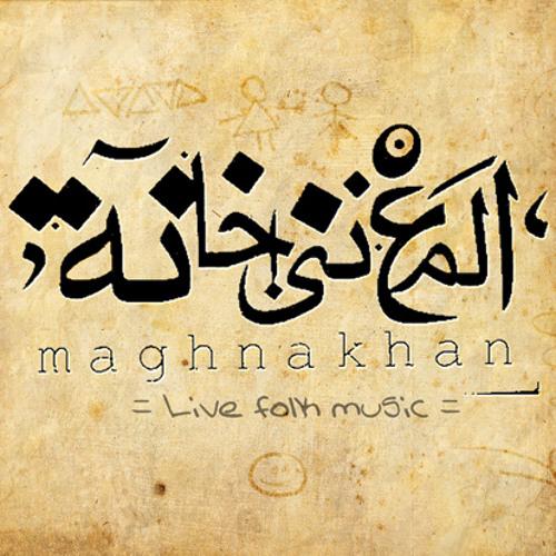 Da2a Adeema - Maghna Khan - دقة قديمة - المغنى خانة