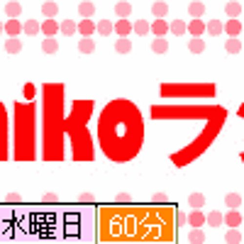 MIKO mikoラジ 第0099回 真っ赤なウサギさん