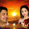 Song writer lost his love ( Samon Mao)