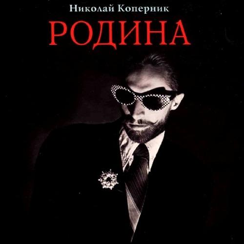 Николай Коперник - Дымки