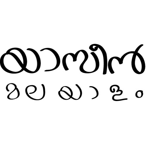 yaseen malayalam translation by firosvaipees recommendations