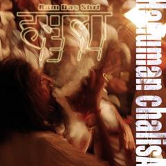Hanuman Chalisa हनुमान चालीसा (Radio edition)