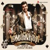 Mankatha Full Album  Yuvan Shankar Raja  Amazon.co.uk  MP3 Downloads 7
