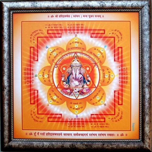 Sri Ganapati Sachchidananda Swamiji - Ganesha Kavacham