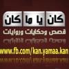 Yusuf Islam - Bismillah