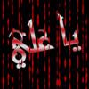 Ya 3aLi - aLi KoUBaYse