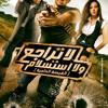 Amr Ismail - No Retreat, No Surrender (لا تراجع ولا استسلام) Intro Scene