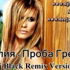 Aneliq - Proba Greshka ( Dj Black Remix Version )