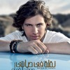 01 3ayez ab2a m3aky - Mohamed Kammah mp3