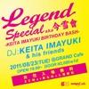 2011-08-23 LEGEND SPECIAL -KEITA IMAYUKI BIRTHDAY BASH-@GRAND Cafe