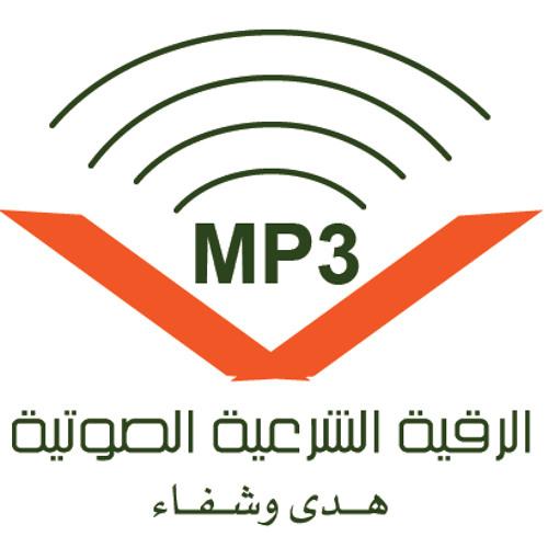 تحميل الرقية الشرعية للبيت بصوت السديس mp3