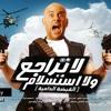 Ahmed Mekky - E7lam