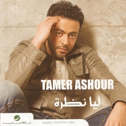 Tame 3ashor_a5er mo2abla