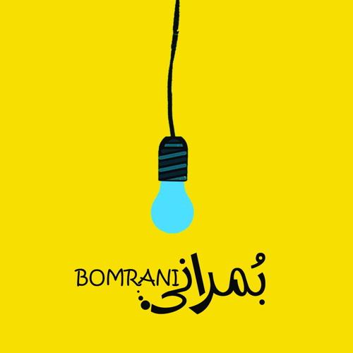 Bomrani - Roozhaye Khoobe Koodaki