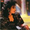 988音乐红人馆徐小凤Part3#DJ谭育怜&Simon杨振兴9/2/1998