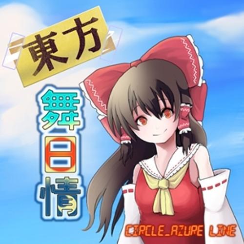Azure Line ALCD-0001 「東方舞日情」クロスフェードデモ