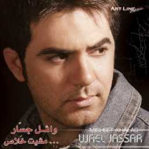 wael jassar baddi shoufak kil youm