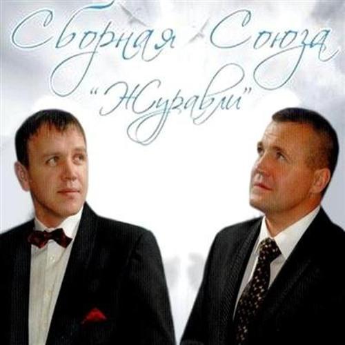 союзаскачать альбом сборная торрент группа