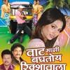 Baghtoy Rickshawala
