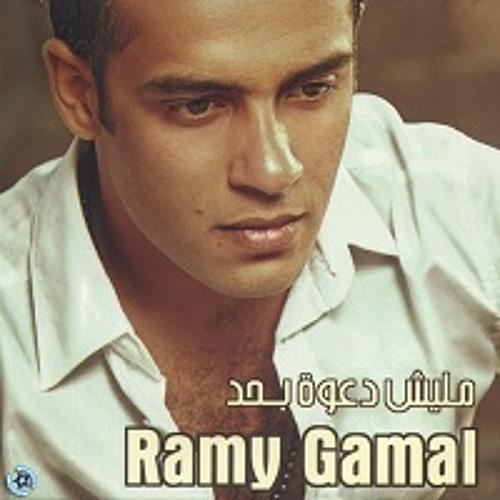 رامي جمال - مفاضش بيا