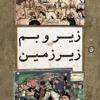 Quf - Marjan (featuring Reveal) [Prod. by Mahdyar]