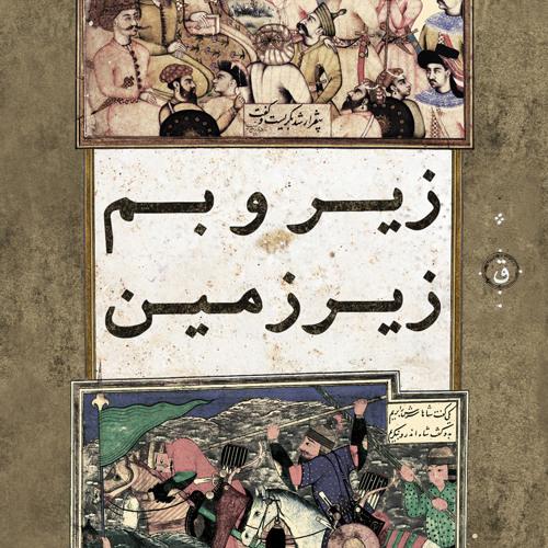 Quf - Balatar 2 [Prod. by Mahdyar]