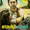 Kanamullal - Song - Salt n pepper - 2011