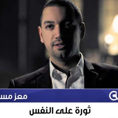 Thwara 3ala al Nafs/Music-Moustapha El Halawany-مصطفى الحلواني