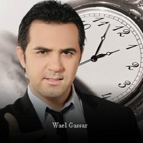 وائل جسار - عمري مانسيتك