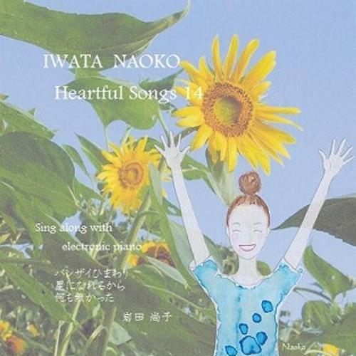 岩田 尚子(Iwata Naoko)Single CD-R Heartful Songs14「 バンザイひまわり 」