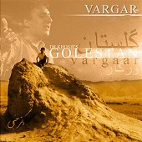 07 Golestan - Vargaar - Kharge badom- دکتر خنجی - ورگار - خرگ بدم
