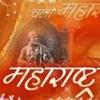 Mi Marathi Tu Marathi Amhi Marathi