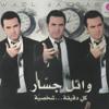 Download Wael El Jassar - كل دقيقه شخصيه Mp3