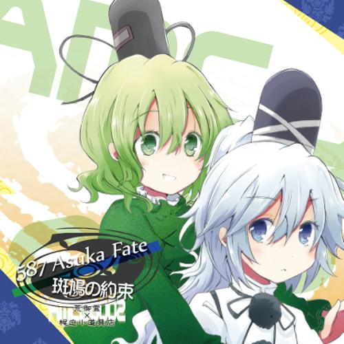 587 Asuka Fate / 斑鳩の約束 Demomix
