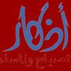 Download أذكار الصباح- جبريل Mp3