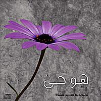 Yama Nas -  He is Alive Album