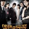Fate Reverse - SG Wannabe - Kim Jong Wook [OST - East Of Eden]